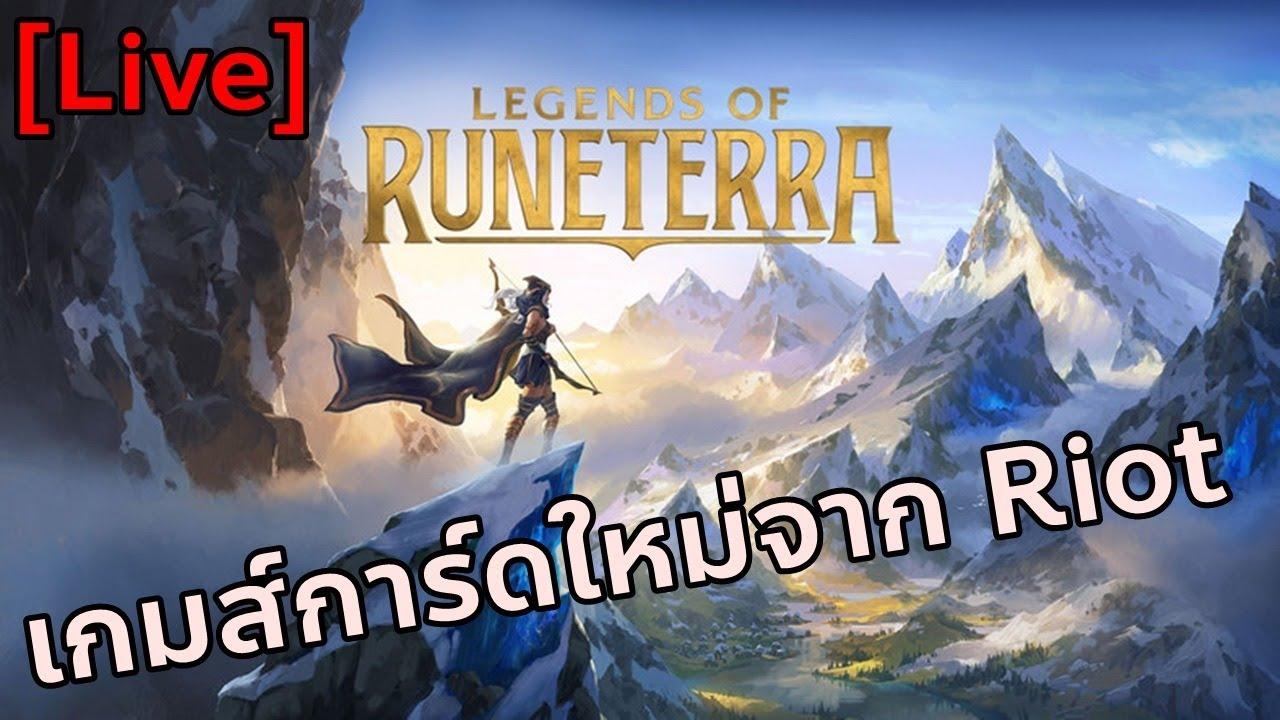 [Live] เกมส์การ์ดใหม่จาก Riot [Legends of Runeterra] ลองเทส live ครับ