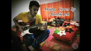 Avijog | Piran Khan | Tanveer Evan | Covered By Auntik Jeb