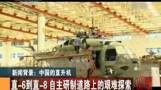 直 5诞生 拉开中国直升机工业发展大幕