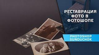 Реставрация фото в фотошопе | Восстановление старой фотографии