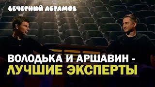 Володька и Аршавин настоящие питерские интеллигенты Хабиб герой России Вечерний Абрамов