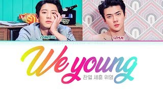 Baixar CHANYEOL SEHUN (찬열 세훈) - WE YOUNG [Lyrics Color Coded Han/Rom/Eng/가사]