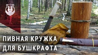 Бушкрафт кружка из ствола дерева