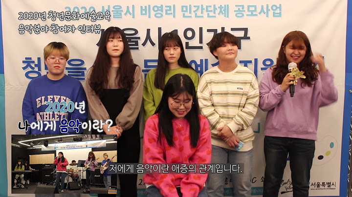 2020 청년문화예술교육 음악분야 참여자 인터뷰&공연영상 (오유진 밴드)