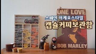 DIY l 다이소박스리폼 캡슐커피 보관함 만들기 ref…