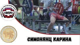 Симонянц Карина  Чемпионат Мира по жиму 2018