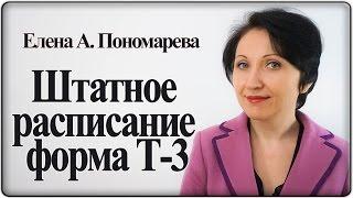 Как сделать штатное расписание (форма Т-3). Правила и рекомендации – Елена А. Пономарева