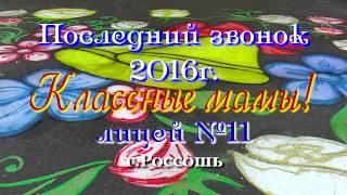 Классные мамы! Последний звонок 2016 лицей №11 г.Россошь. HD