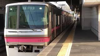 名鉄小牧線300系 315f(普通平安通行き)味鋺駅 発車‼️