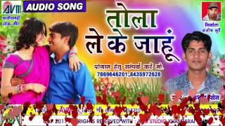 Download Video CHHATTISGARHI SONG-तोला ले के जाहूँ-किशन सेन-NEW HIT-CG LOK GEET-HD VIDEO 2017-AVM STUDIO 9301523929 MP3 3GP MP4
