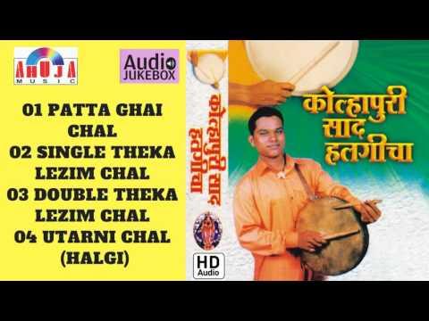 कोल्हापूरी साद हलगी चा   Kolhapuri Halgi Mix   Audio Jukebox