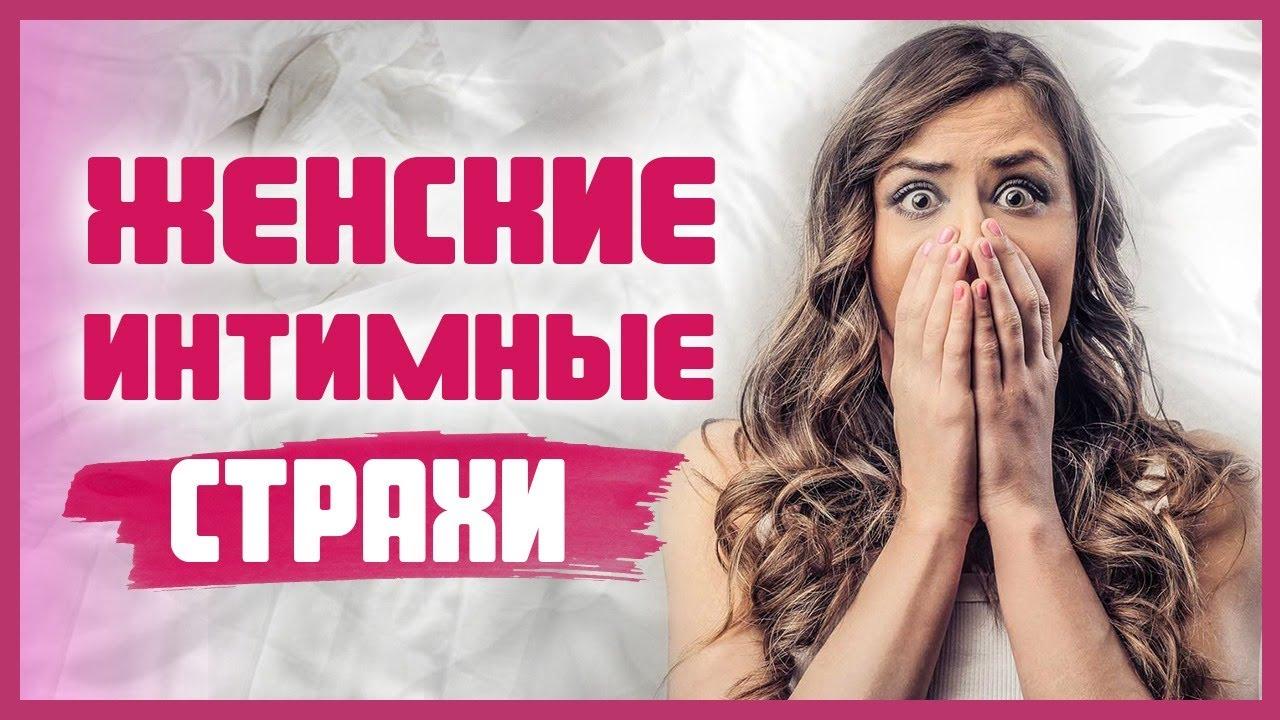 Женские СТРАХИ В СЕКСЕ. Как избавиться от интимных страхов в постели? 18+