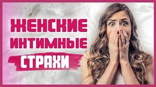 Женские СТРАХИ В СЕКСЕ. Как избавиться от интимных страхов в постели? 18