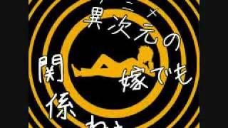 2010年夏を代表するクズ全開のアッパーチューン 痴音ミク ホームページ →http://www13.atwiki.jp/chine_miku/pages/1.html 他の替え歌作品は ...