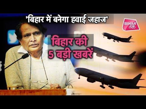 Bihar Top 5: Tej Pratap का बड़ा ऐलान, Indian Railway और Patna Zoo की बड़ी खबरें | Bihar Tak