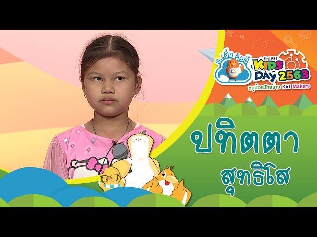 ด.ญ.ปทิตตา สุทธิโส  I ผู้ประกาศข่าวตัวจิ๋ว ThaiPBS Kids Day 2563