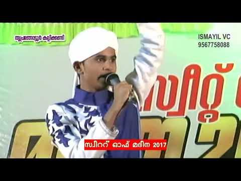 Shammas Mangalore | New Naat Sharif