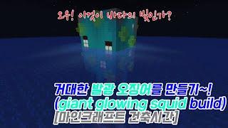 거대한 발광 오징어를 만들기~! [마인크래프트 건축시간] [minecraft giant glowing squ…