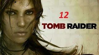 Прохождение игры Tomb Raider 2013 часть 12