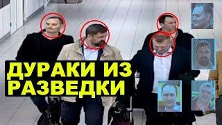 Очередной провал российской разведки