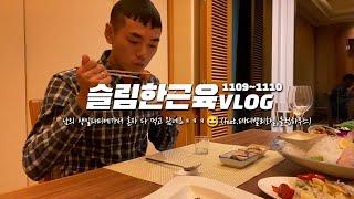 [제주Vlog#1] 먹방 브이로그 테디밸리 호텔 다녀왔…