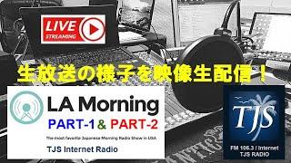 【TJS RADIO - LA Morning Part.1】☆ (2020-12-30) (1:45) 水曜日:新海景基 午前8時〜9時までFM 106.3 生放送 ☆【TJS RADIO - LA Morning Part.2】☆ ...