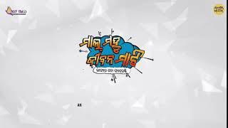 Mal Mahu Jiban Mati | Title Reveal | Amara Muzik | Ladybird Entertainment