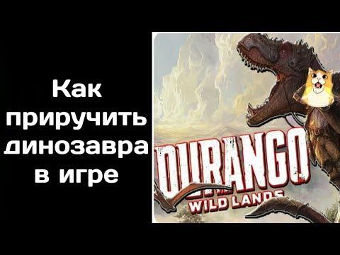 Как приручить динозавра в игре Durango