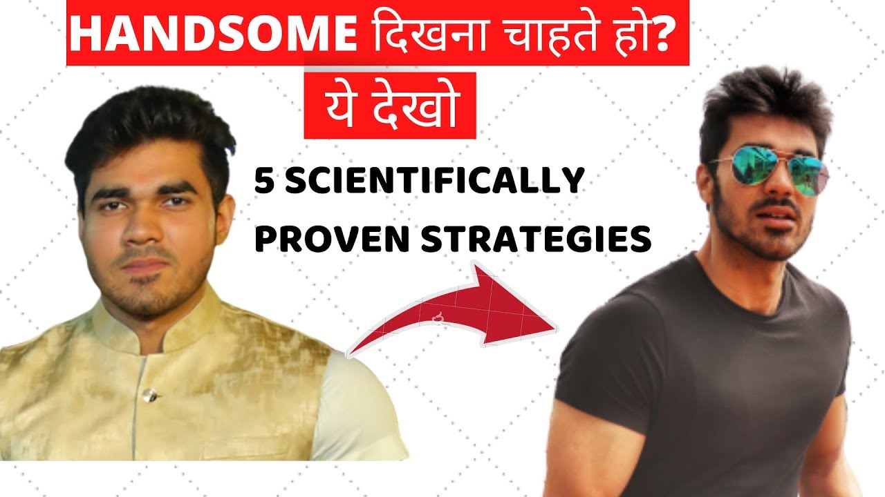 How To Look Handsome and Attractive Instantly (Using Science) | Best Grooming Tips For Indian Men