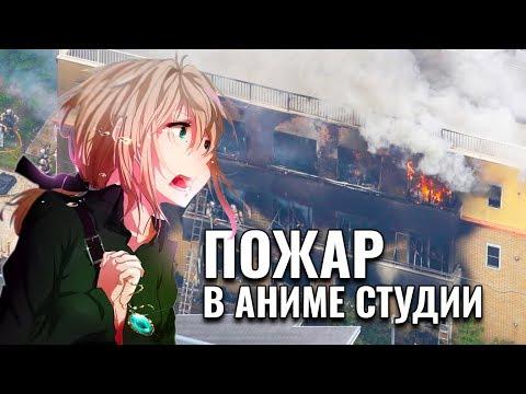 Японец поджег аниме студию Kyoto Animation. Трагедия в Японии