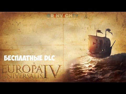 Как установить DLC на Europa Universalis 4