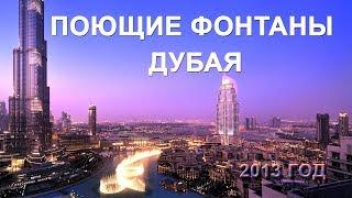 🔴 Поющий фонтан Дубая. Потрясающее шоу из музыки, света и воды!