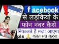 How to save facebook girls phone number | hindi | mobi tricks