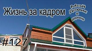#127 Жизнь за кадром ! Огород/Коровы/Цветы/Ремонт/Новая реанимашка!