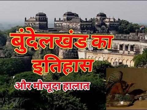 बुंदेलखंड का इतिहास / History Of Bundelkhand /बुंदेलखंड का सच / Reality Of Bundelkhand / Bundelkhand