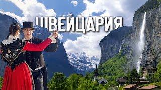 Швейцария. Самая Безопасная Страна на Время Третьей Мировой