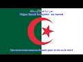 Download Hymne National de l'Algérie (Arabe/Français) - Anthem of Algeria MP3 song and Music Video
