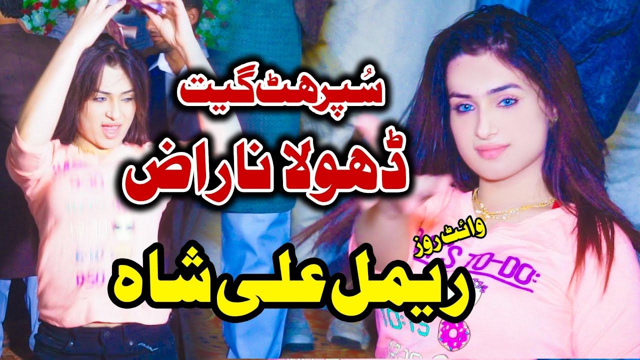Download Rimal Ali Shah New Dance Song | Dhola Naraz Wadaye Nai Bolenda | Wajid Ali Baghdadi