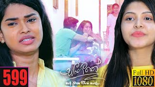 Sangeethe | Episode 599 09th August 2021 Thumbnail