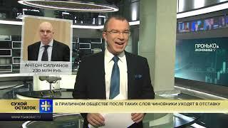 Юрий Пронько: В приличном обществе после таких слов чиновники уходят в отставку