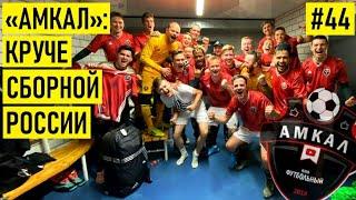 ГЕРМАН EL CLASSICO - из села в блогеры-миллионеры / АМКАЛ - футбольный суперклуб будущего из Ютуба