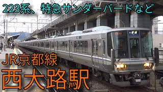 JR京都線 特急サンダーバード 西大路駅