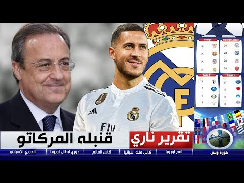 تقرير نااري ... أخيرا بيريز يسعى لمصالحة جماهير ريال مدريد بضم هازارد في الشتاء (صفقة الحلم)