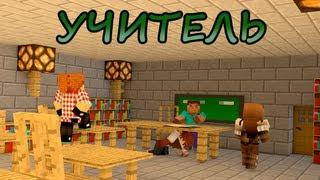 УЧИТЕЛЬ в Minecraft - Мини-Игры(Ставь