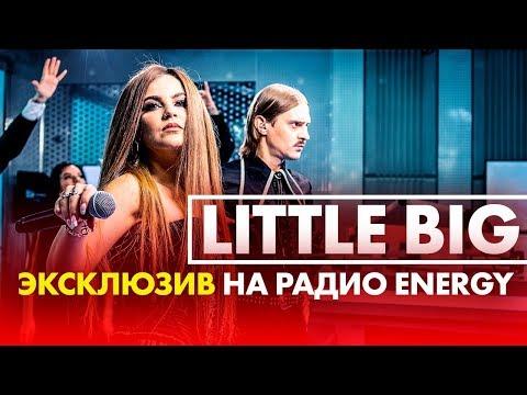 @Little Big: про ЕВРОВИДЕНИЕ, новый челлендж и неожиданный состав группы. Эксклюзив на Радио ENERGY