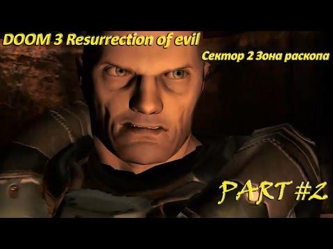 DOOM 3 BFG Edition  resurrection of evil, ЭРЕБУС СЕКТОР 2 Зона раскопа Прохождение (Gameplay)