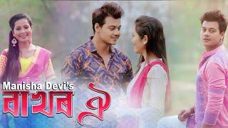 Bakhor Oi Assamese Song Download & Lyrics