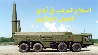 الجزائر تمتلك السلاح الذي أرعب ولا زال يرعب دول الناتو..