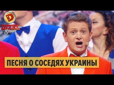 Песня о соседях Украины – Дизель Шоу 2018 | ЮМОР ICTV