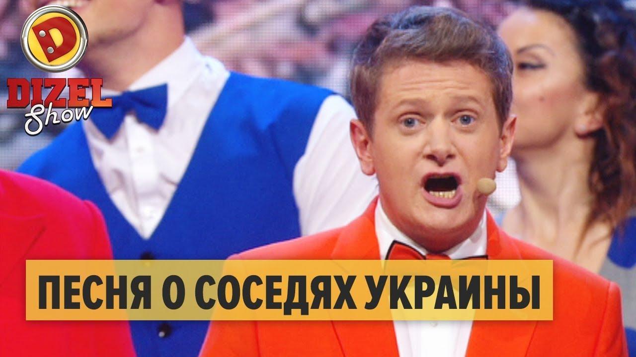 Песня про украинских женщин — дизель шоу — выпуск 3, 04. 12 youtube.